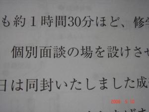 Dsc02995