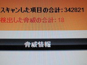 P3200018