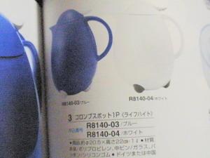 P7030019