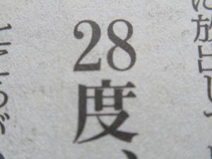 P8033359